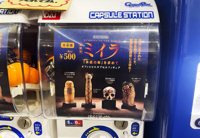 富山県民会館で開催中の「特別展 ミイラ(チューリップテレビ主催)」のグッズショップのガチャガチャ