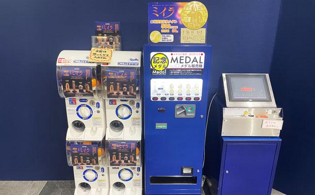 富山県民会館で開催中の「特別展 ミイラ(チューリップテレビ主催)」のグッズショップのメダルとガチャガチャ
