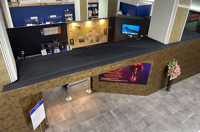 富山県民会館で開催中の「特別展 ミイラ(チューリップテレビ主催)」の会場