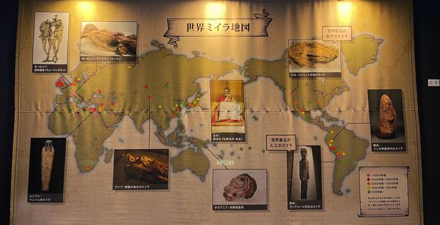 富山県民会館で開催中の「特別展 ミイラ(チューリップテレビ主催)」の世界のミイラマップ