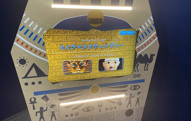 富山県民会館で開催中の「特別展 ミイラ(チューリップテレビ主催)」のグッズショップのミイラマスクチェンジャー