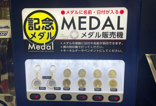 富山県民会館で開催中の「特別展 ミイラ(チューリップテレビ主催)」のグッズショップの記念メダル