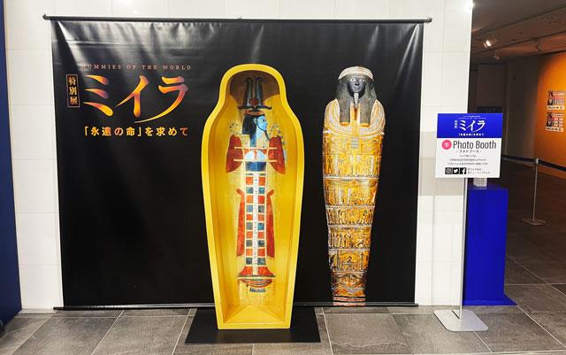 富山県民会館で開催中の「特別展 ミイラ(チューリップテレビ主催)」のフォトブース