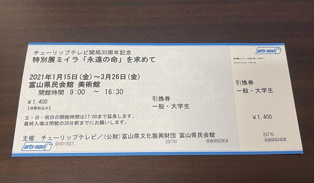 富山県民会館で開催される【特別展 ミイラ「永遠の命」を求めて】の前売りチケット