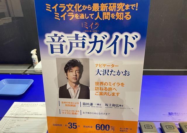 富山県民会館で開催中の「特別展 ミイラ(チューリップテレビ主催)」の音声ガイド大沢たかお