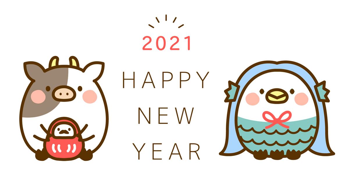 【新年の目標2021】あけましておめでとうございます!