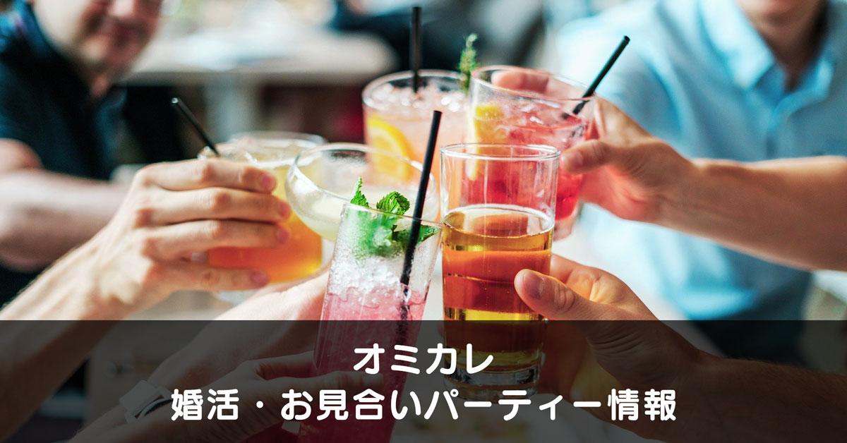 【オミカレ】富山の婚活・お見合いパーティー情報サイト!