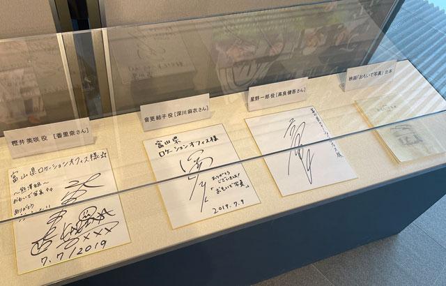 オール富山ロケ地の映画「おもいで写真」の俳優陣のサイン(高志の国文学館)