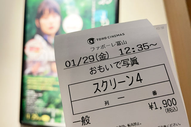オール富山ロケ地の映画「おもいで写真」のチケット