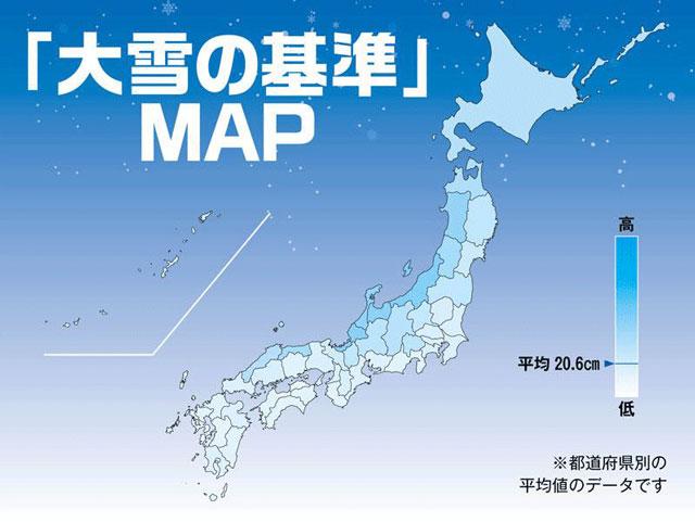 ウェザーニュース「大雪の基準」MAP