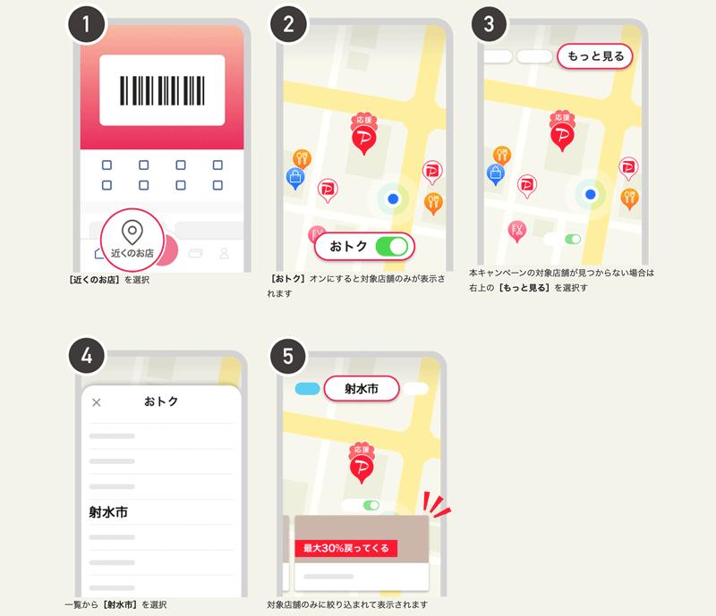 射水市×PayPay「いみずがんばろうキャンペーン」の対象店舗の探し方