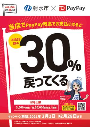射水市×PayPay「いみずがんばろうキャンペーン」のポスター