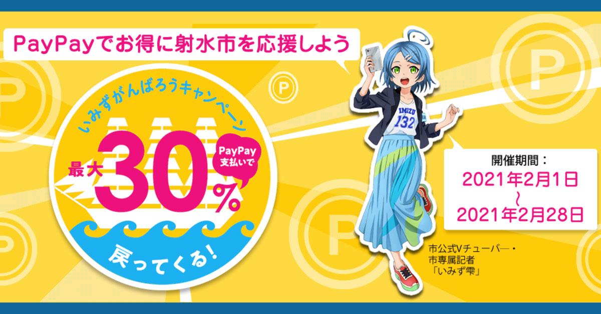 【射水市×PayPay】2月は最大20%還元【対象店舗とお得な利用方法】
