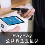 【PayPayで公共料金】税金や電気代などは、ペイペイ請求書払いが楽で得!