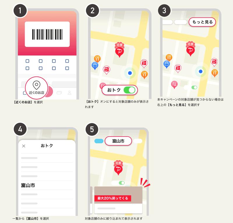 富山市×PayPay「富山がおトク!市内のお店応援キャンペーン」の対象店舗の探し方
