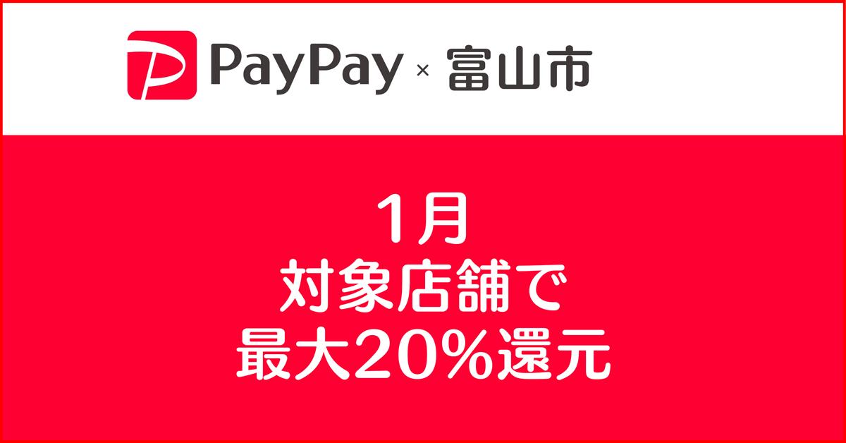 【富山市×PayPay】1月は最大20%還元【対象店舗とお得な利用方法】