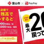 富山市でPayPay20%還元「富山がおトク!食べて泊まって応援キャンペーン」