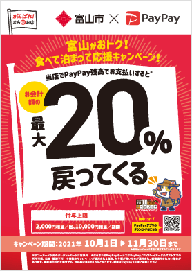富山市×PayPay「富山がおトク!食べて泊まって応援キャンペーン」のポスター