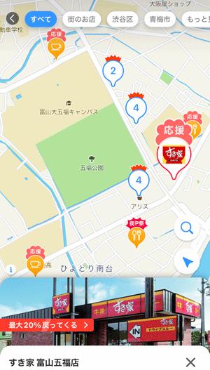 富山市×PayPay「富山がおトク!食べて泊まって応援キャンペーン」の対象