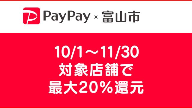 【富山市×PayPay】9月は最大20%還元【対象店舗とお得な利用方法】