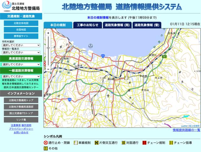 北陸地方整備局 道路情報提供センター