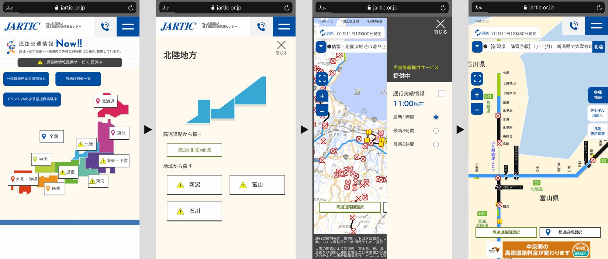 日本道路交通情報センターの使い方|エリア設定