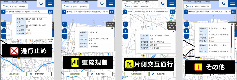 日本道路交通情報センターの使い方|マークの意味