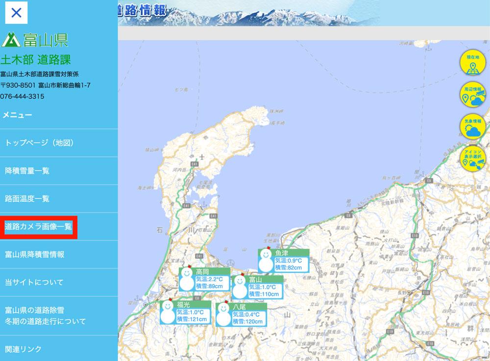 富山県冬季道路情報の全体マップ