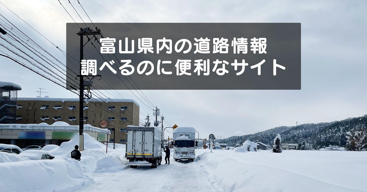 【富山の道路情報】通行止めやライブカメラ【道路交通おすすめサイト】