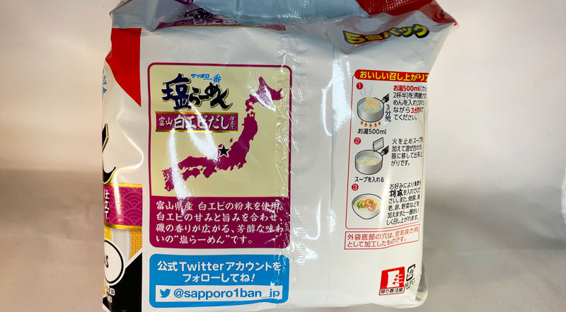 サンヨー食品のサッポロ一番塩ラーメン「富山白エビだし仕立て」の説明