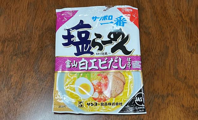サンヨー食品のサッポロ一番塩ラーメン「富山白エビだし仕立て」の小包装