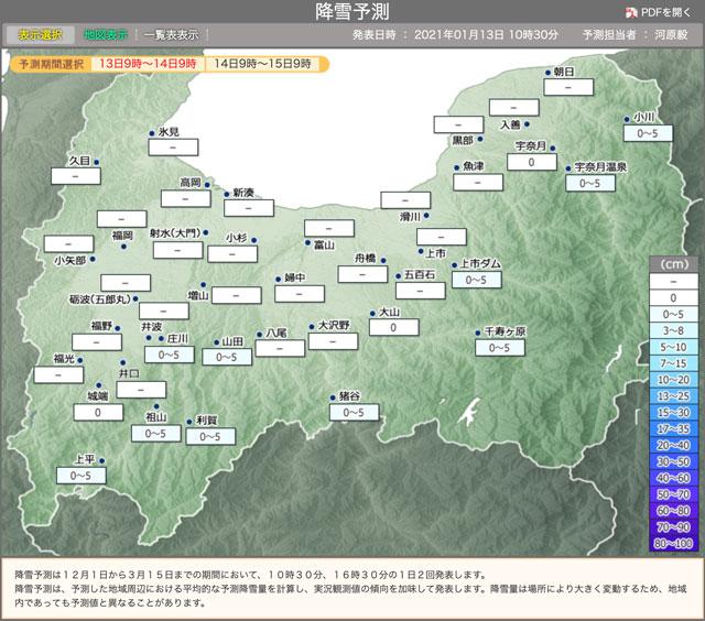 富山県の降雪予測