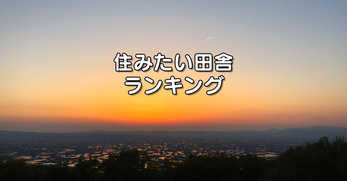 「田舎暮らしの本(宝島社刊)」内の「住みたい田舎ランキング」