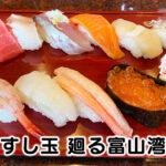 【すし玉】寿司ランチ!富山で人気の回転寿司【メニュー&料金】
