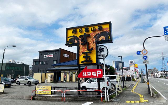 富山市にある観光客に人気の回転寿司「廻る富山湾 すし玉」の富山掛尾本店の店舗外観