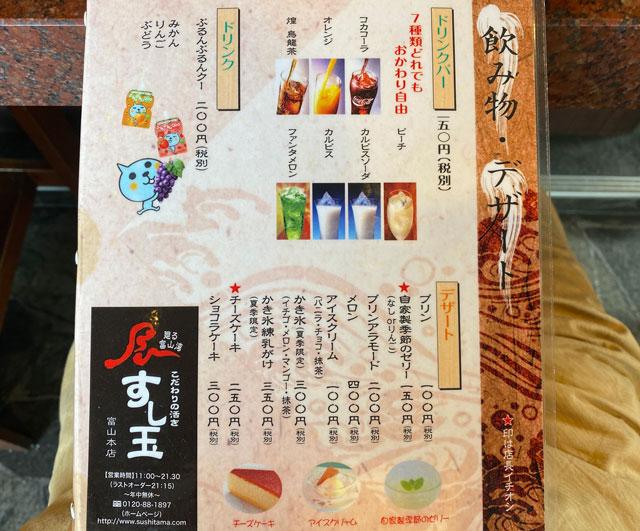 富山市にある観光客に人気の回転寿司「廻る富山湾 すし玉」の富山掛尾本店のドリンクメニュー