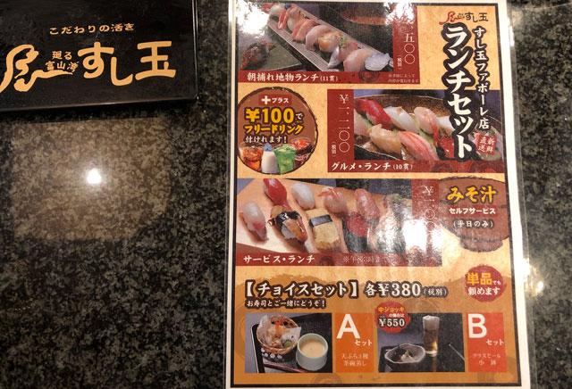 富山市にある観光客に人気の回転寿司「廻る富山湾 すし玉」の富山ファボーレ店のランチメニュー