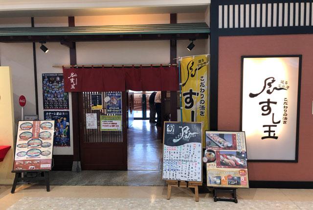 富山市にある観光客に人気の回転寿司「廻る富山湾 すし玉」の富山ファボーレ店