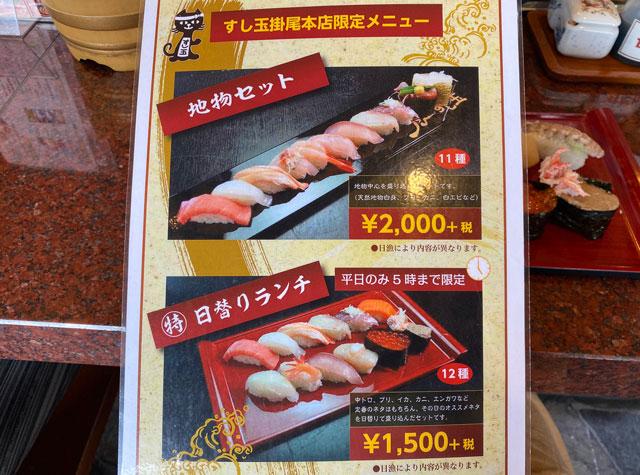 富山市にある観光客に人気の回転寿司「廻る富山湾 すし玉」の富山掛尾本店のランチメニュー