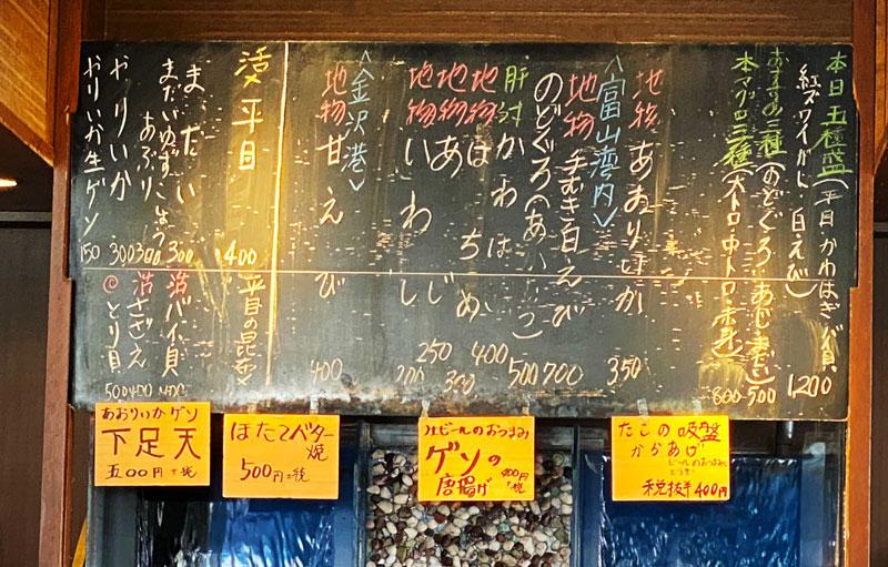 富山市にある観光客に人気の回転寿司「廻る富山湾 すし玉」の富山掛尾本店のおすすめメニューボード