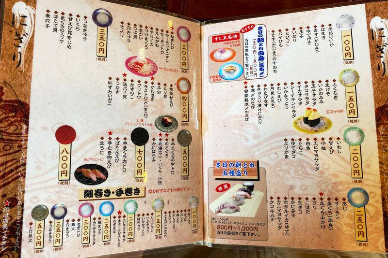 富山市にある観光客に人気の回転寿司「廻る富山湾 すし玉」の富山掛尾本店の握りメニュー