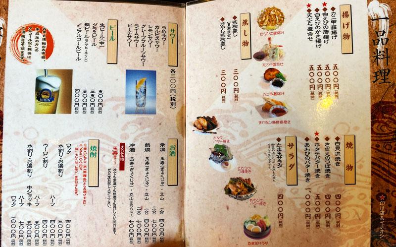 富山市にある観光客に人気の回転寿司「廻る富山湾 すし玉」の富山掛尾本店のメニュー1