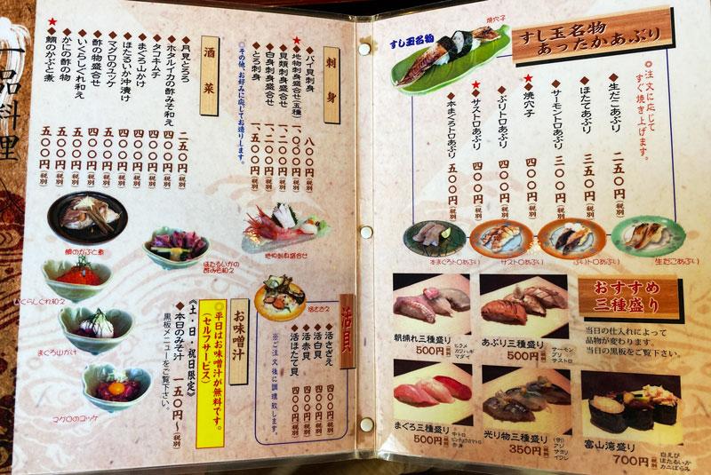 富山市にある観光客に人気の回転寿司「廻る富山湾 すし玉」の富山掛尾本店のメニュー2