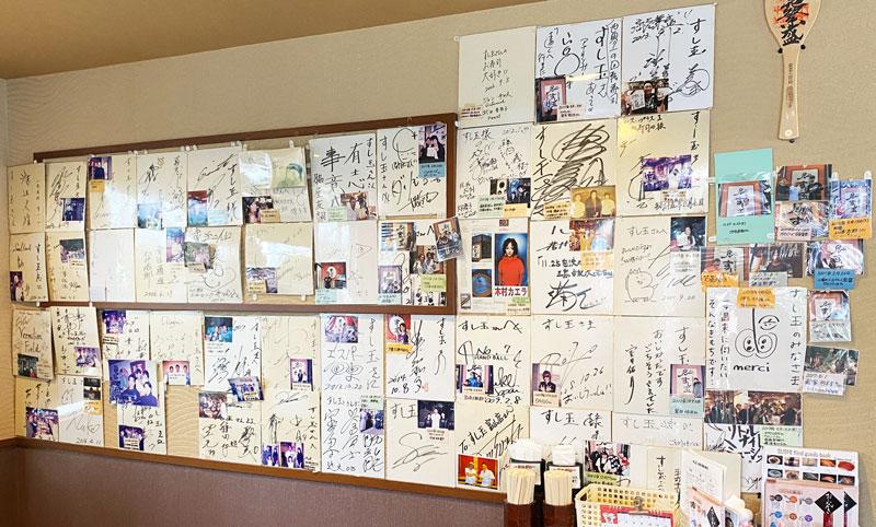 富山市にある観光客に人気の回転寿司「廻る富山湾 すし玉」の富山掛尾本店の有名人のサイン