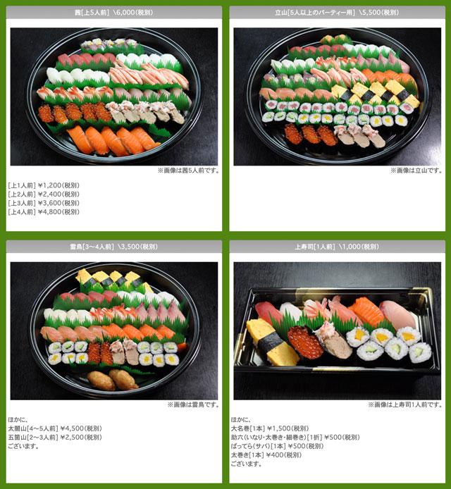 富山市にある観光客に人気の回転寿司「廻る富山湾 すし玉」のお持ち帰りテイクアウトメニュー