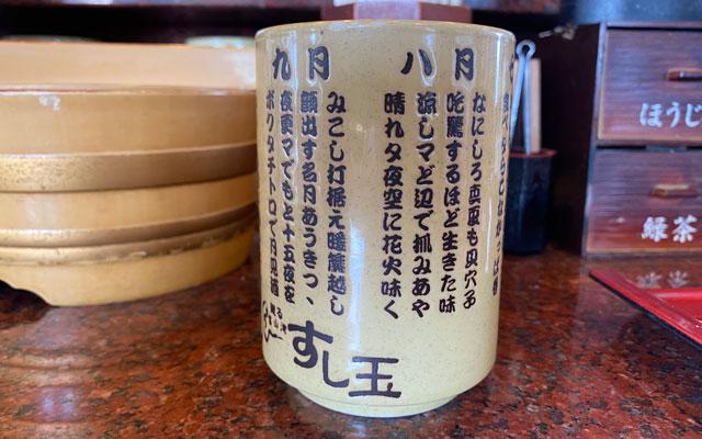 富山市にある観光客に人気の回転寿司「廻る富山湾 すし玉」の面白い湯呑み