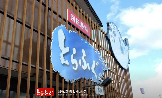 富山県の回転寿司「とらふぐ」の公式HP