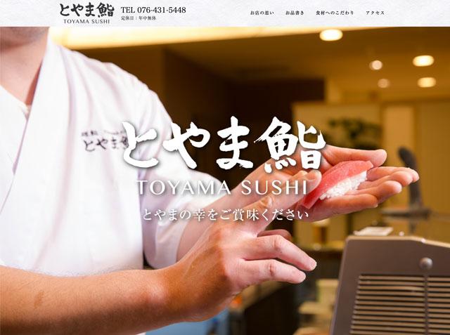 富山県の回転寿司「とやま鮨」の公式HP