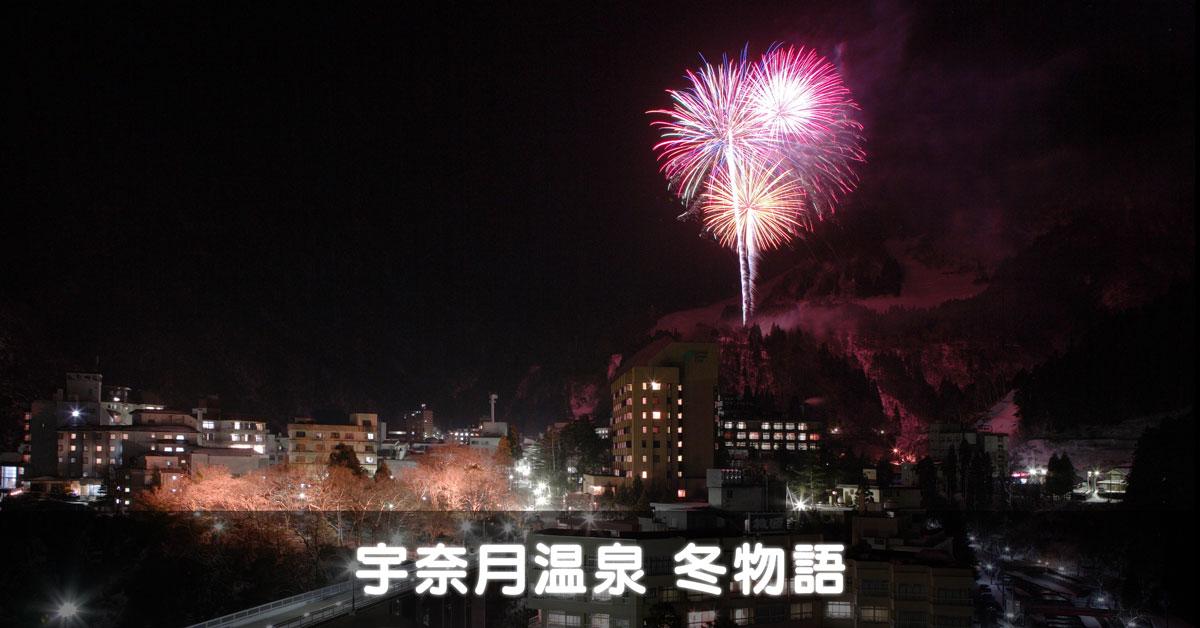 【宇奈月温泉の雪上花火大会】毎週土曜夜に見られる冬花火!