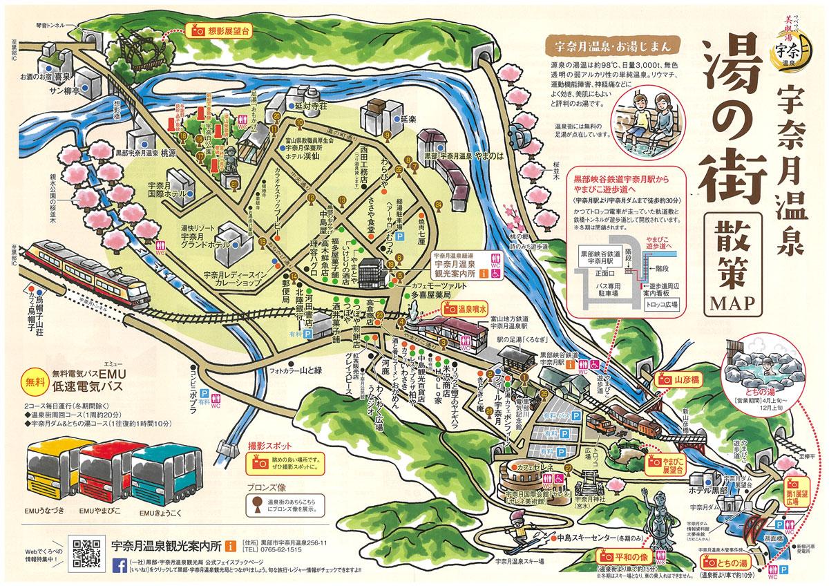 富山県黒部市宇奈月温泉の散策マップby宇奈月観光案内所